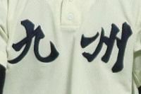 kyushu200